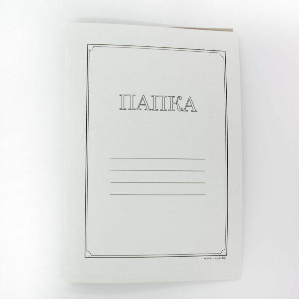 Бяла картонена папка