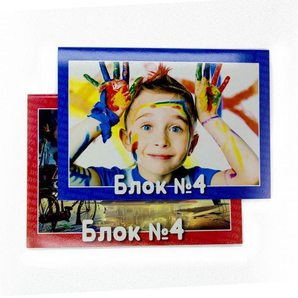 Блок №4 Химера 170 г/м2 офсет