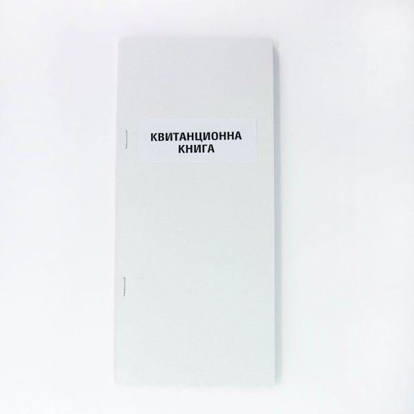 Квитанционна книга