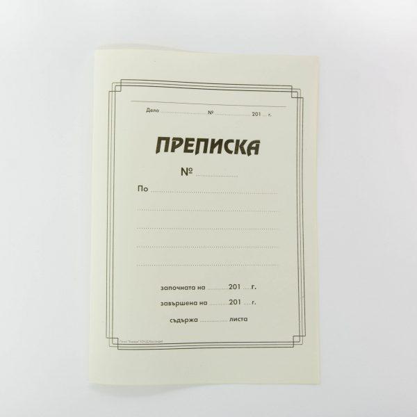 Папка преписка