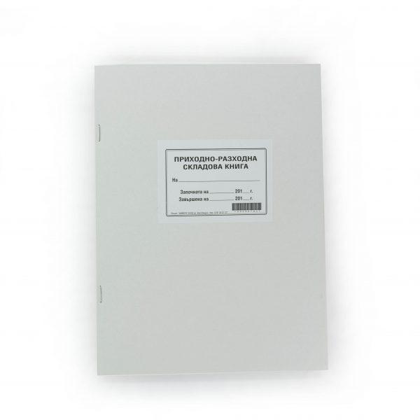 Приходно-разходна складова книга