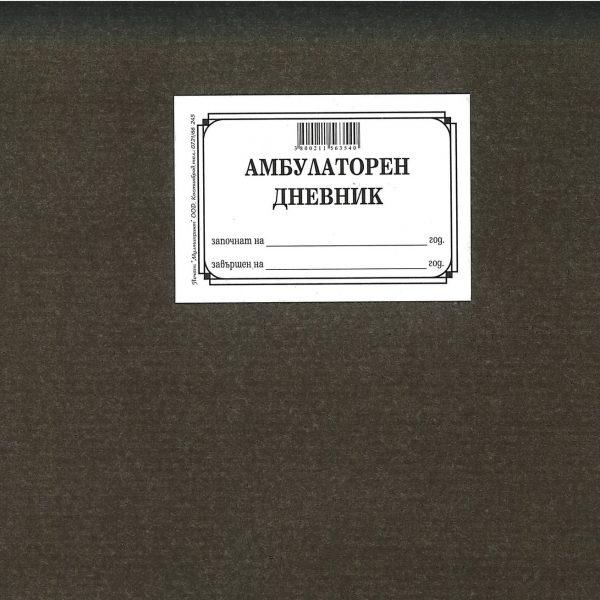 амбулаторен дневник ЕИМ тв. к. 2-62