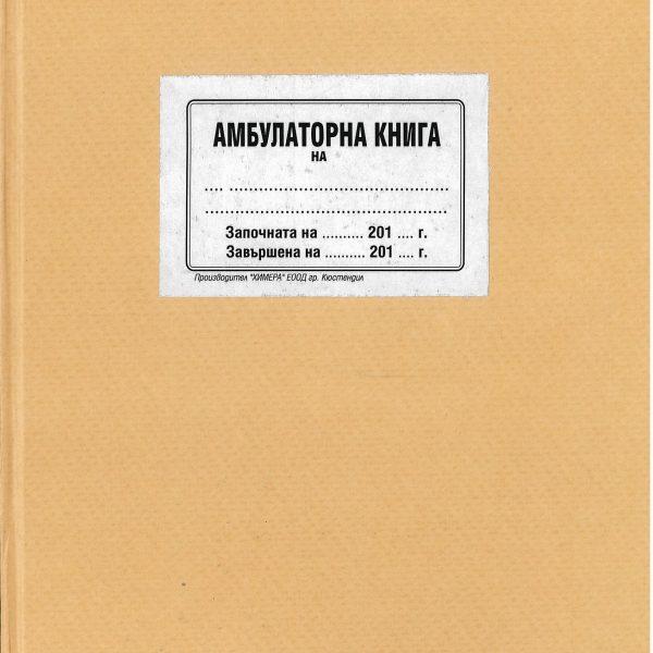 амбулаторна книга тв. к. 2-61