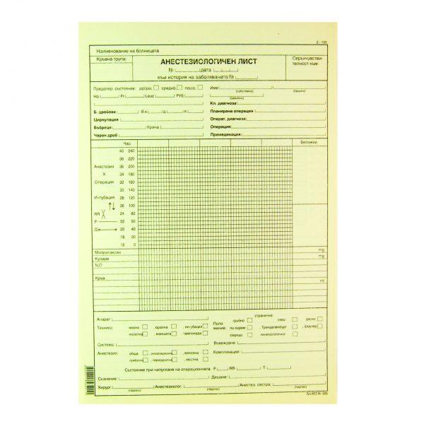 анестезиологичен лист 2-195
