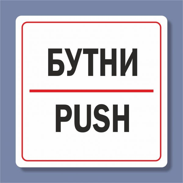 Знак Бутни - 202