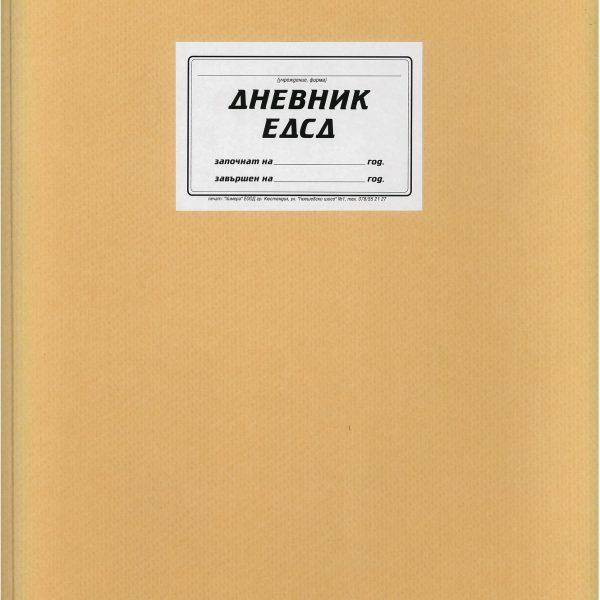 дневник ЕДСД А3 100 л.