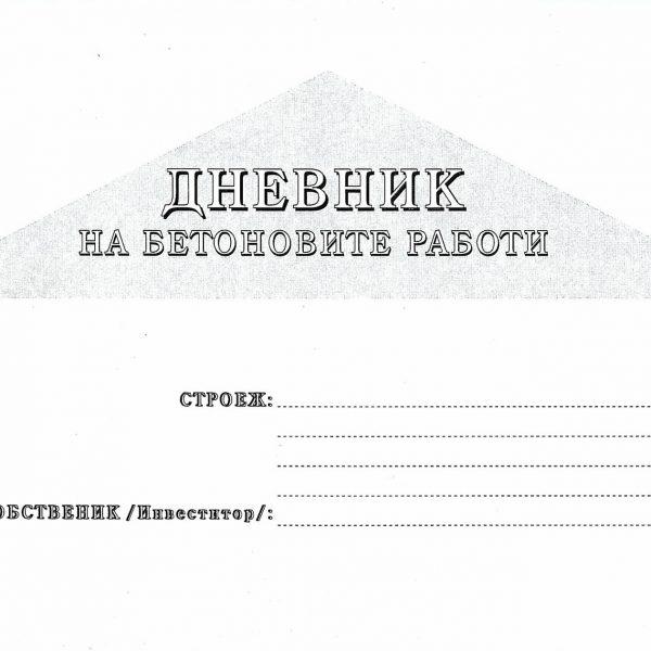дневник на бетоновите работи мека корица