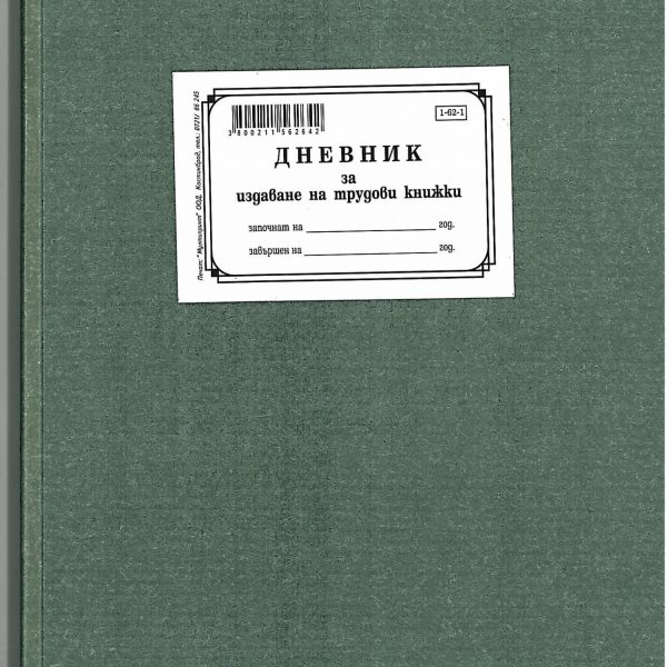 дневник за издаване на трудови книжки твърда корица