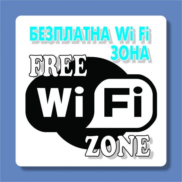 Знак Free Wi Fi 217