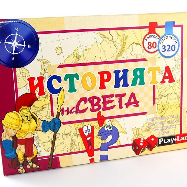 Игра Историята на света