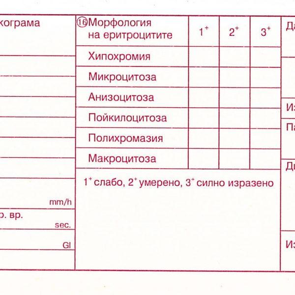 изследване на кръв цитохематологично 2-166