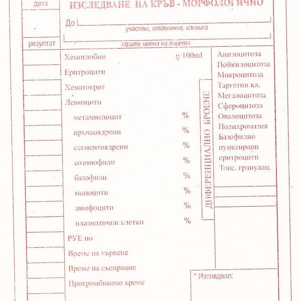 изследване на кръв морфологично 2-166