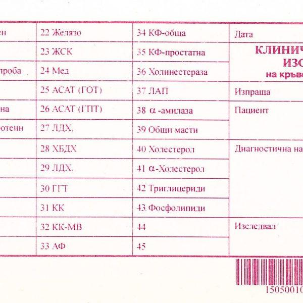 изследване на кръвна плазма и серум 2-165