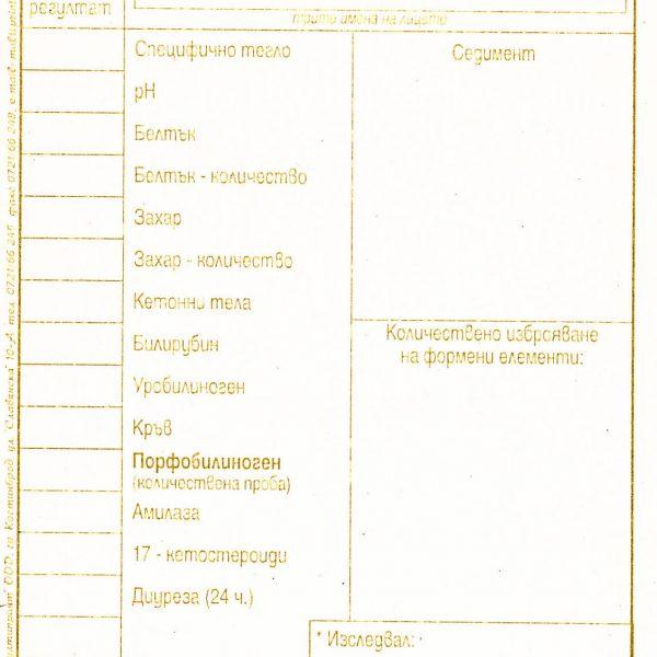 изследване на урина 2-171