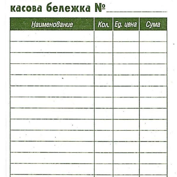 Сметка касова бележка