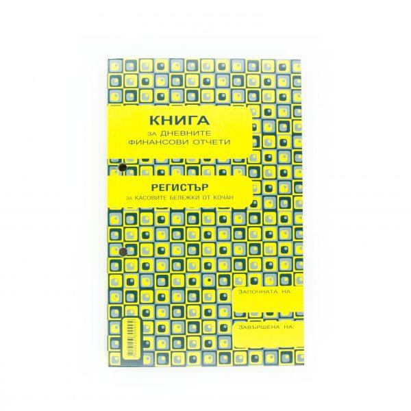 Касова книга за касов апарат Вега-33