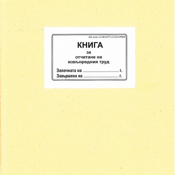 книга за отчитане на извънредния труд твърда корица