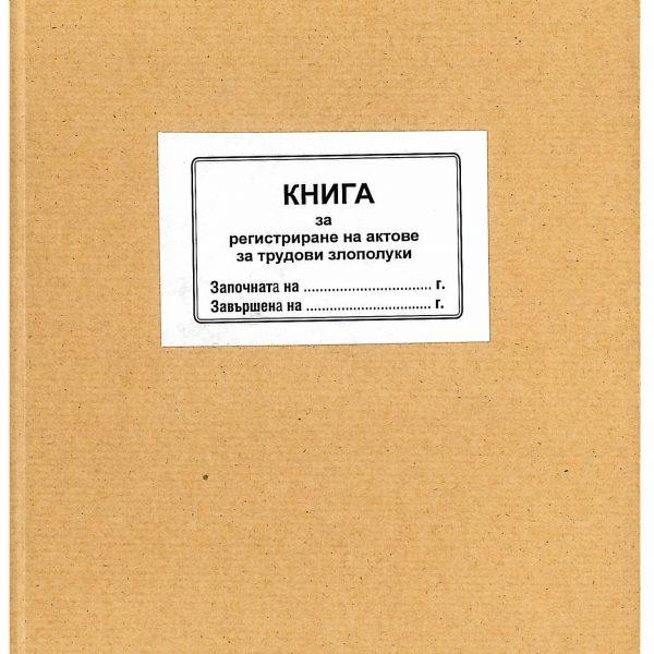 книга за регистриране на трудови злополуки твърда корица 1-56