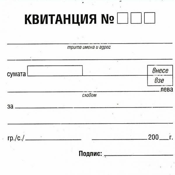 квитанция за суми химизирана