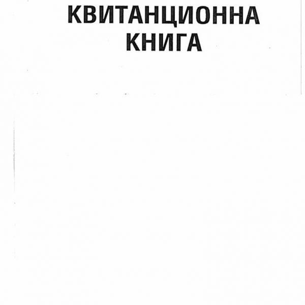 квитанционна книга 1/2 А4
