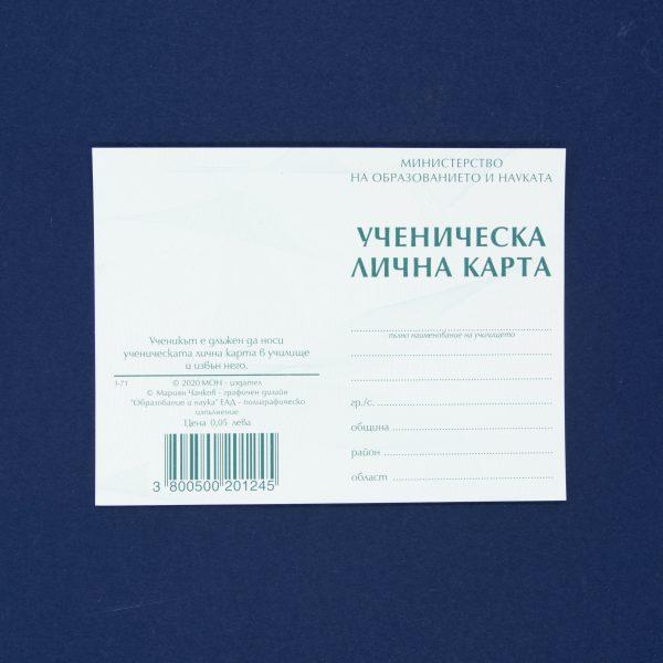 Ученическа лична карта