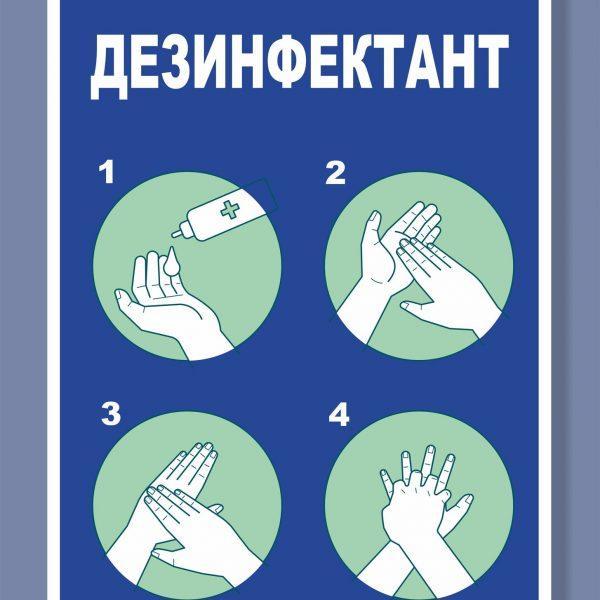 Знак Дезинфектант А5