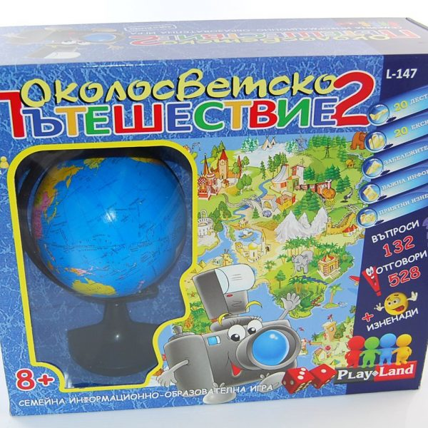 Игра Околосветско пътешествие 2 с глобус