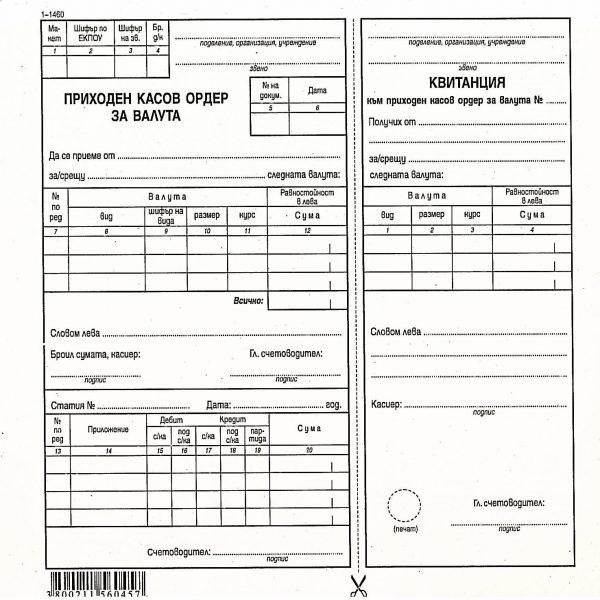 Приходен касов ордер за валута 100 л.
