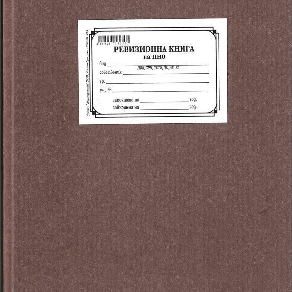 ревизионна книга ПНО твърда корица 1-25