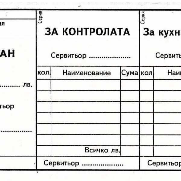 сметка с купон за кухня