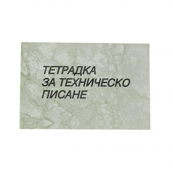 Тетрадка техническо писане