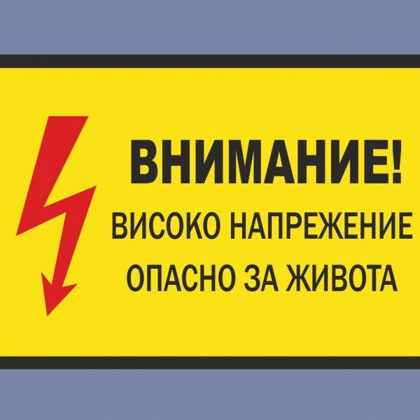 Знак Високо напрежение правоъгълен - 229