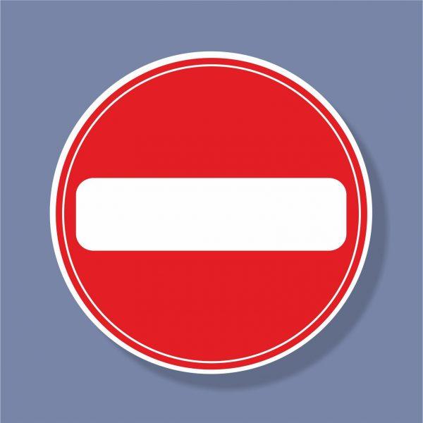 Знак Влизането забранено - 246