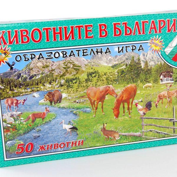 Игра Животните в България