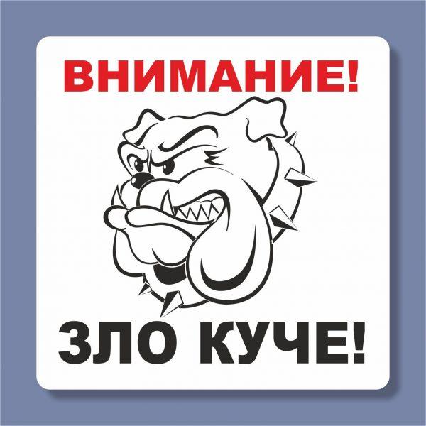 Знак Зло куче 216