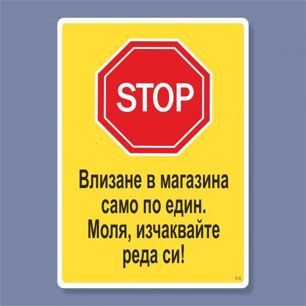 Предупредителен знак Covid 19